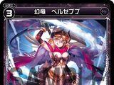 Beelzebub, Phantom Dragon