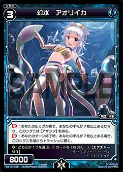 Aorika, Water Phantom