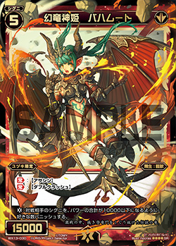 Bahamut, Phantom Dragon Deity Princess