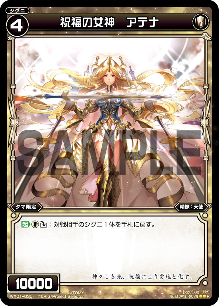 Athena, Goddess of Blessing
