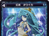 Ouika, Water Phantom
