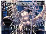 Umr-Fyra, Wielder of the Alluring Orchid Key