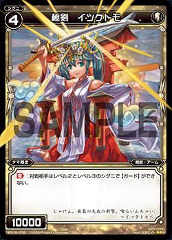 Itsukutomo, Ultimate Sword