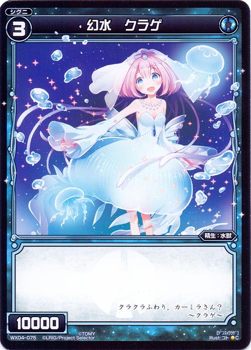 Kurage, Water Phantom