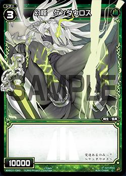 Centaur, Phantom Apparition