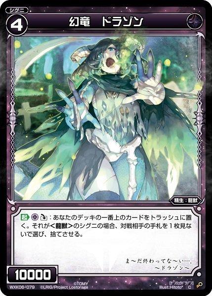 Drazon, Phantom Dragon