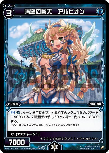 Albion, Azure Angel of the Barrier Wall