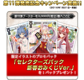 Selector's Pack New Year Fortune Ver.png
