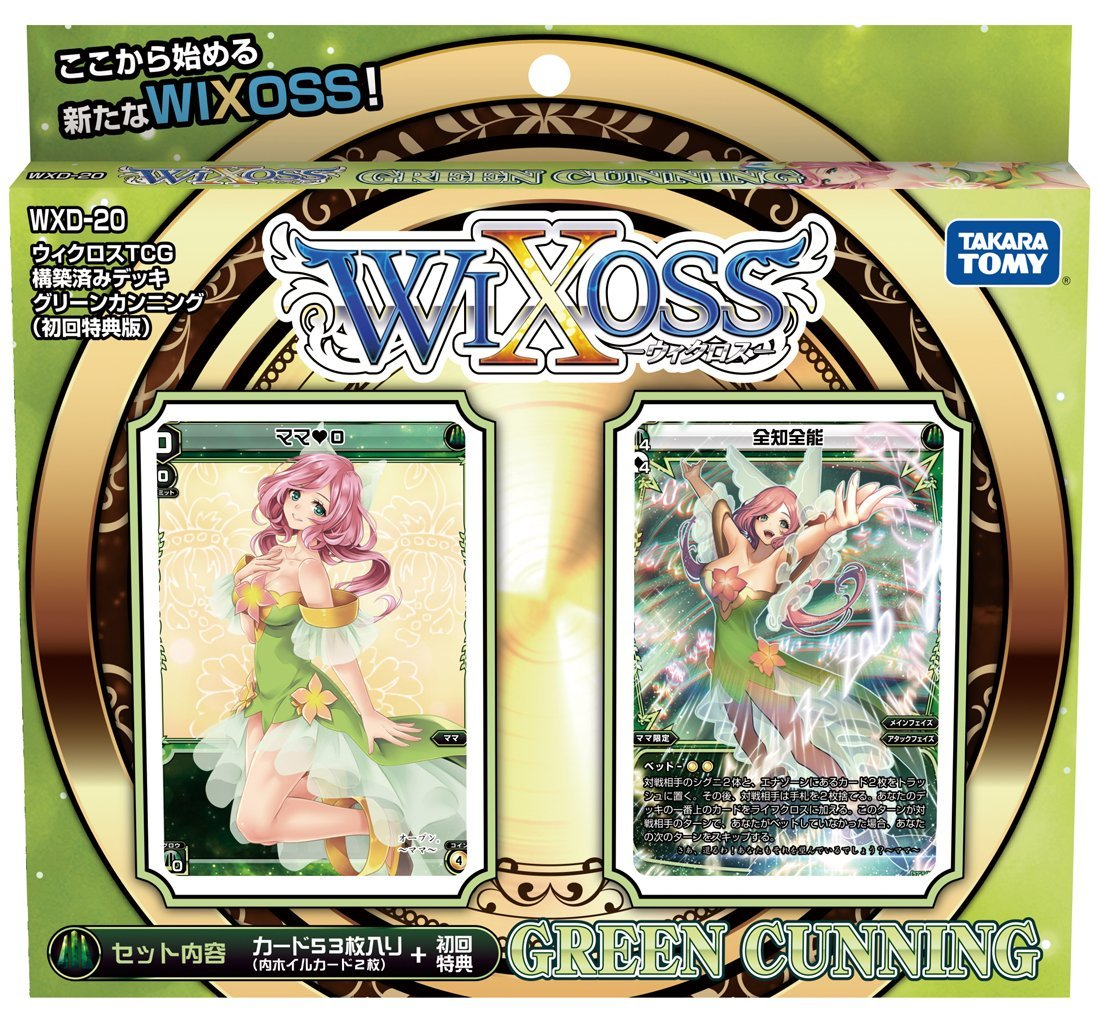 WXD-20 Green Cunning