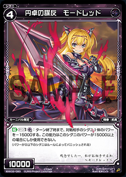 Mordred, Rebellion of the Round Table