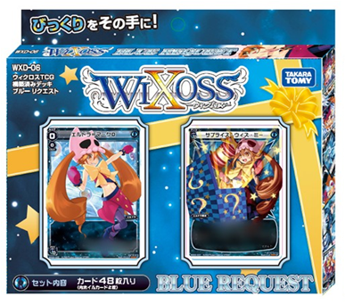 WXD-06 Blue Request