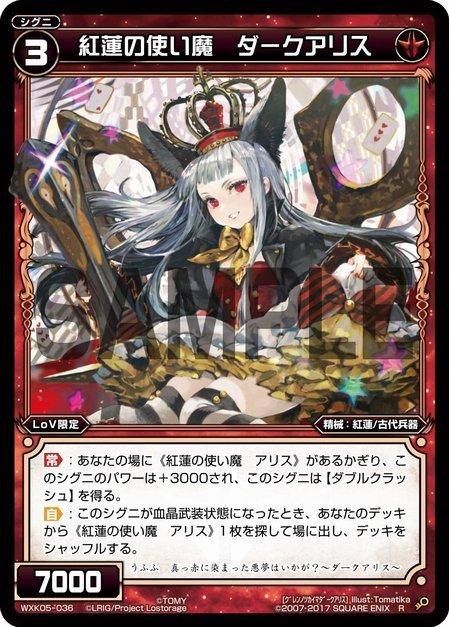 Dark Alice, Vermilion Familiar
