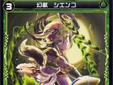 Shienko, Phantom Beast