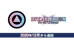 Diva Selection.jpg
