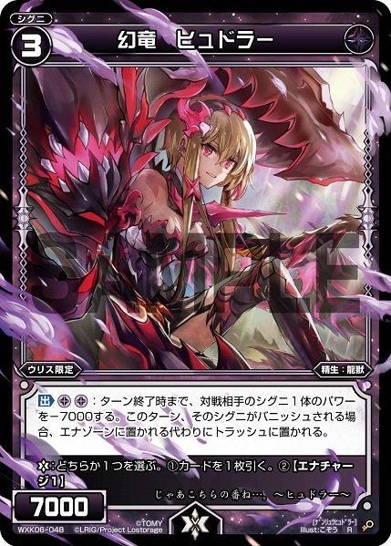 Hydra, Phantom Dragon