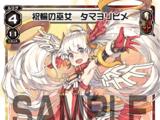 Tamayorihime, Congratulatory Ring Miko