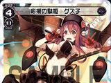 Guzuko, Useless Princess of Cheering