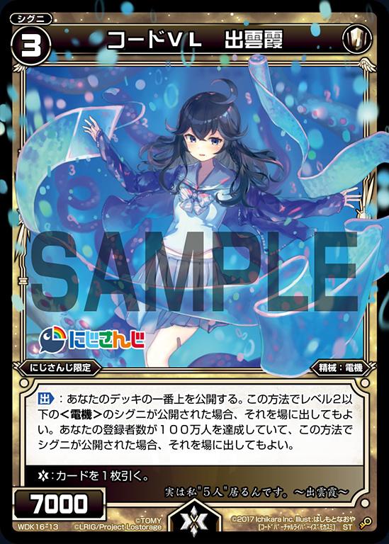 Code VL Kasumi Izumo