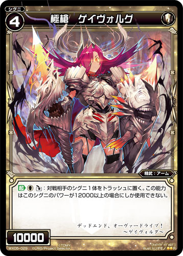 Gaevolg, Ultimate Spear