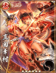 (Ever Loyal) Sanada Yukimura 0.png