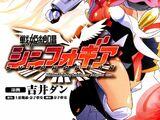 Senki Zesshō Symphogear (Manga)