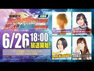 戦姫絶笑シンフォギアRADIO出張版~XDリリース4周年記念生放送UNLIMITED~