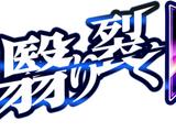 Kageri Saku Senkō