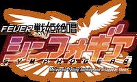 Fever Symphogear Logo.png