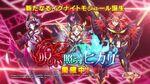 【戦姫絶唱シンフォギアXD UNLIMITED】「呪い照らすヒカリイベント」PV