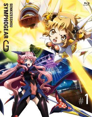 Symphogear G volume 1 cover.jpg