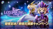 LOST SONG - Part 1 Songstones Discount