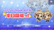 LOST SONG Final Chapter Countdown Gacha D-day