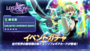 LOST SONG Chapter 3 Gacha