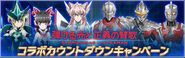 Hajikeru Hikari to Seigi no Sanka PreEvent Countdown Campaign Banner