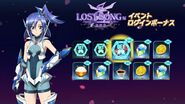 LOST SONG Final Chapter Event Tsubasa AU Login