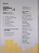 G BD Volume 4 Lyrics