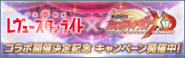 Starlight Collabo Event Announcement Banner