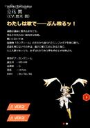 Symphogear XDU Character Profile (Hibiki)