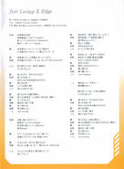 GX BD Volume 1 Lyrics 2