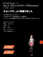 Symphogear XDU Character Profile (Serena) (Another)