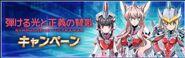 Hajikeru Hikari to Seigi no Sanka Special Quest Banner