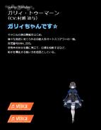 Symphogear XDU Character Profile (Garie)