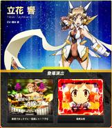 Fever 1 Profile Hibiki 2