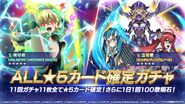 Lost Song Final Chapter Special Gacha