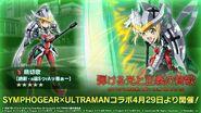 Hajikeru Hikari to Seigi no Sanka Kirika Gear Introduction