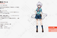 Symphogear AXZ Character Profile (Chris)