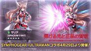 Hajikeru Hikari to Seigi no Sanka Maria Gear Introduction