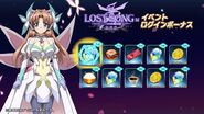 LOST SONG Final Chapter Event Serena AU Login