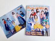 Pick-upVoice Vol.138 4