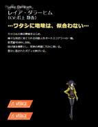 Symphogear XDU Character Profile (Leiur)